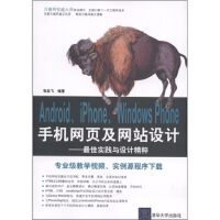 Android、iPhone、Windows Phone手机网页及网站设计:实践与设计精粹 张亚飞 清华大学出版社