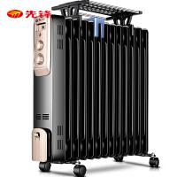 先锋(Singfun)取暖器 电暖器 电暖气片家用 13片全屋速暖电热油汀 静音节能 烘衣加湿DYT-Z2