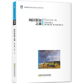绿色经典生态文学系列:阿拉斯加之旅(在这里,我们一起经历着身体与心灵的朝圣与历险)