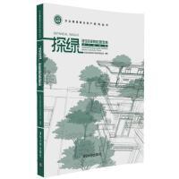 探绿――居住区植物配置宝典(南方植物卷)