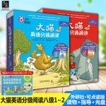 【适合小学五 六年级】大猫英语分级阅读八级1+2 全2册 读物+指导 附光盘 点读版 小学生英语课外读物书籍 提高英语