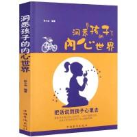 洞悉孩子的内心世界 探讨青春期孩子 正面管教家庭教育儿童心理学早教育儿书籍 教育孩子的书