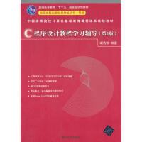 【95成新旧书】C程序设计教程学习辅导(第2版)(中国高等院校计算机基础教育课程体系规划教材) 谭浩强著