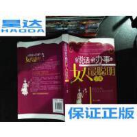 [二手旧书9成新]会说话 会办事的女人最聪明全集 /茜子编著 中国?