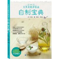 天然美肌护肤品自制宝典,(韩)郑善儿,中国纺织出版社,9787506475211