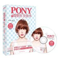 """Pony的""""微整形""""化妆术 朴惠��,磨铁图书 出品 中国华侨出版社 9787511361097"""