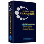 外研社・柯林斯学生英汉汉英词典――外研社携手英国著名出版社柯林斯出版公司为我国中学生量身定做的一部双向学习词典