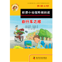 杜登小侦探阶梯阅读(第二级6-9岁)-自行车之旅 寻物指南针