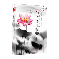 人间词话王国维著文学批评著作 文学书籍 初高中老师推荐读物中国古诗词