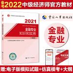 2021经济师中级 经济专业技术资格考试 金融专业知识和实务(中级)2021 中国人事出版社