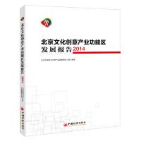 【正版二手书9成新左右】北京文化创意产业功能区发展报告 2014 北京市国有文化资产监督管理办公室著 中国经济出版社