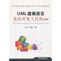 (教材)UML建模语言及其开发工具Rose 余永红,陈晓玲著 中国铁道出版社 9787113126902