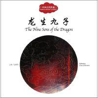 龙生九子(中国古代传说)