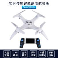 智能专业无人机航拍高清四轴飞行器遥控飞机耐摔航模儿童玩具