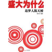 【二手旧书9成新】盛大为什么:追梦人陈天桥 刘立京 现代出版社有限公司 9787802447011