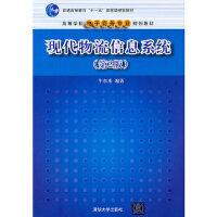 现代物流信息系统(第2版)(高等学校电子商务专业规划教材) 9787302257721 清华大学出版社