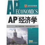AP 经济学,傅莹,暂无,9787300148038