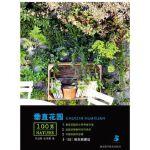 垂直花园――绿手指丛书 (法) 纪尧曼 湖北科学技术出版社 9787535260505