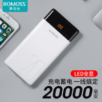 ROMOSS/罗马仕20000毫安充电宝大容量移动电源冲苹果安卓手机通用便携式LT20