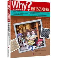 Why?人文科普读本9:图书的奥秘