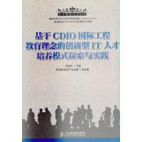 基于CDIO国际工程教育理念的创新型IT人才培养模式探索与实践