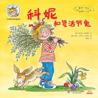 科妮快乐成长图画书 第3辑 跟我一起玩・科妮和复活节兔