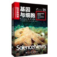 科学新探索基因与细胞(全彩)