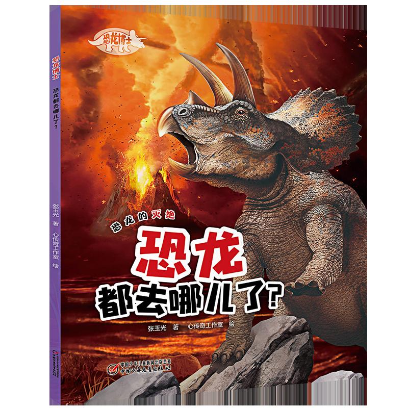 恐龙博士 恐龙都去哪儿了? 古生物学博士、北京自然博物馆研究员张玉光著,适合7~10岁儿童阅读,讲述恐龙灭绝的原因和过程。