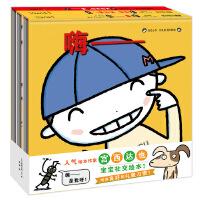动动小手-好礼貌系列绘本(3册)(宫西达也-培养宝宝良好的礼貌习惯)