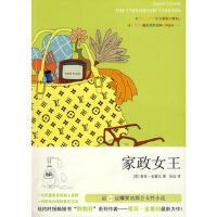 【二手书8成新】家政女王 (英)金塞拉,张�p 上海人民出版社