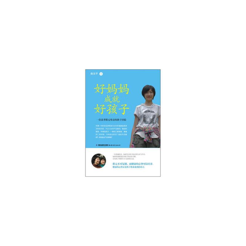 好妈妈成就好孩子 翁龙平 福建教育出版社 评价有礼 达额立减 新华书店 品质担当!