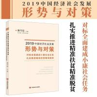 2019中国经济社会发展形势与对策:对标全面建成小康社会任务 扎实推进精准扶贫精准脱贫国务院研究室调