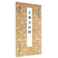 王羲之心经,房弘毅,新时代出版社【质量保障放心购买】