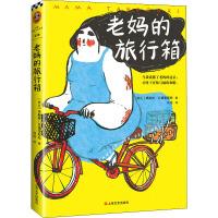 老��的旅行箱 (荷)恩斯特・凡德奎斯特 著 �O�h �g 外���F��代文�W 文�W 上海文�出版社 �D��