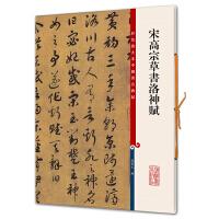 宋高宗草书洛神赋(彩色放大本中国著名碑帖・第六集)