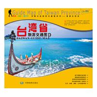 非凡旅图・中国分省旅游交通图系列-台湾省旅游交通图