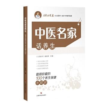 中医名家话养生--值得珍藏的100个养生保健小知识(名家谈健康) 70年中医名家,教您养生之道!
