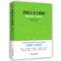 【正版二手书9成新左右】重新定义大数据 大数据战略重点实验室 机械工业出版社