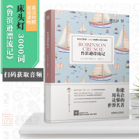 【现货速发】床头灯系列英语读物 鲁滨逊漂流记 床头灯英语读本3000词英汉对照 中学英语书籍读物
