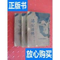 [二手旧书9新]济公活佛(第2.3.4册)共3本合售 /不详 大达图书供