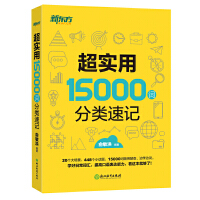 新东方 超实用15000词分类速记 作者俞敏洪的书 浙江教育出版社正版书籍 9787553654461书号新东方 超实用