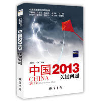 【正版二手书9成新左右】中国2013:关键问题 胡舒立,王烁 线装书局