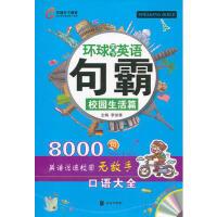 【正版二手书9成新左右】句霸8000 校园篇 李俊青 北京联合出版公司