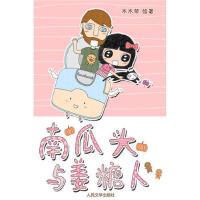 【正版二手书9成新左右】南瓜头与姜糖人 木木荣 人民文学出版社