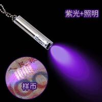 迷你验钞灯小型家用验钞机便携式验钞紫笔外线验钞器检测笔紫光灯