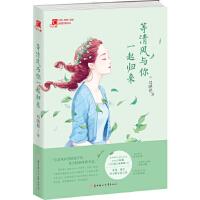 意林红石榴甜城蜜恋系列--等清风与你一起归来 马晓艳 北方妇女儿童出版社 9787538598841