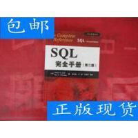 [二手旧书9成新]SQL完全手册(第二版) /(美)James R.Groff,(美