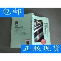 [二手旧书8成新]谢谢你曾来过我的世界 /仲尼 著 北京燕山出版社