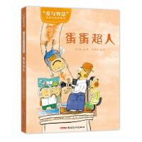 """""""爱与智慧""""校园阅读新童话?蛋蛋超人(6-10岁适读)"""