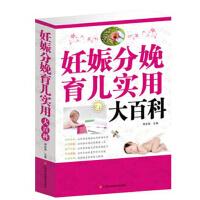 妊娠分娩育儿实用大百科 怀孕书 育儿百科-孕前准备-十月怀胎-临产分娩 产后调养-护理喂养-家庭养育早教训练步骤孕妇书